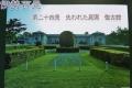 徴古館庭園