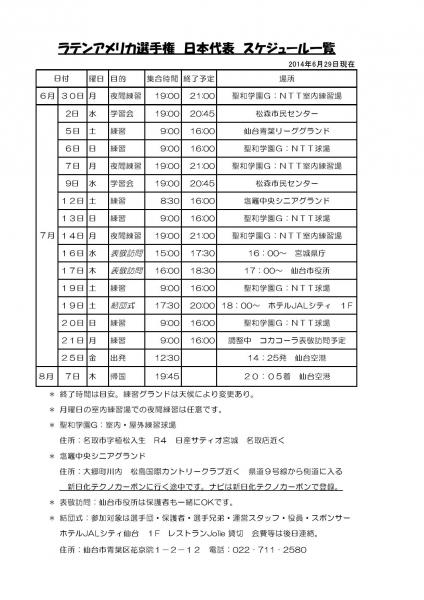 ラテン日本代表 スケジュール20001