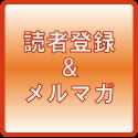 読者登録&メルマガ