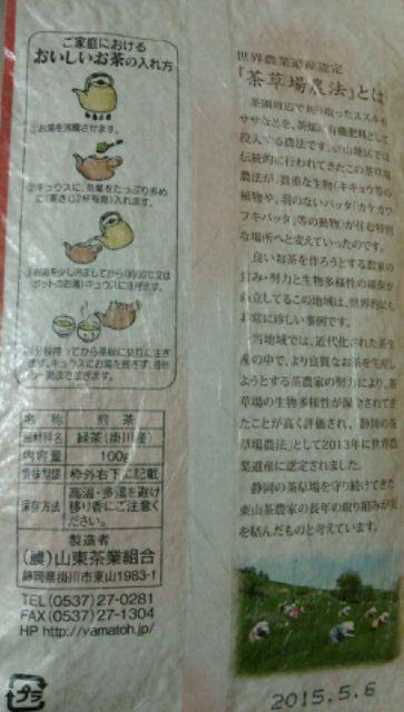 掛川茶 (4)
