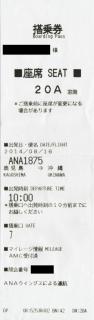 ANA1875搭乗券