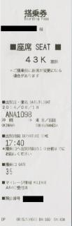 ANA1098搭乗券