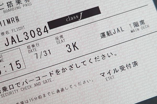 20140731_JAL787-06.jpg
