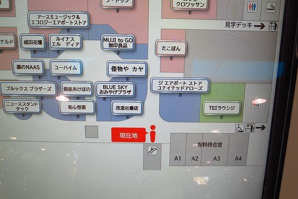20140731_NRT-02.jpg