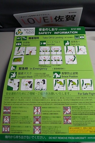 20140801_seatpocket-01.jpg