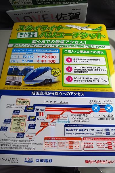 20140801_seatpocket-02.jpg