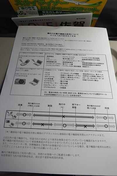 20140801_seatpocket-03.jpg