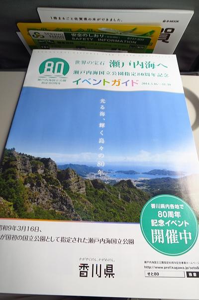 20140801_seatpocket-09.jpg