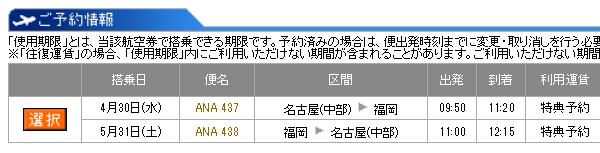 2014APR-NHFUK03.png