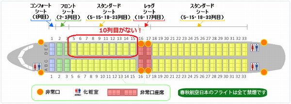spring-seatmap01.png