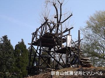 編集_朝倉山城主郭部・展望所DSCF2387