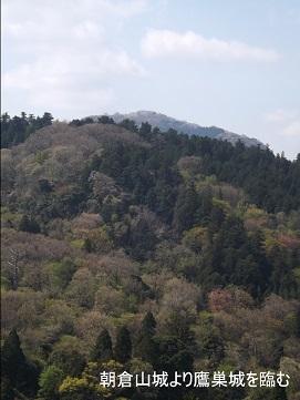 編集_朝倉山城主郭部下南側より鷹巣城を臨む2DSCF2377
