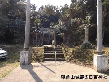 編集_朝倉山城麓の日吉神社2DSCF2373