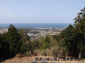 編集_朝倉山城展望台から海岸を臨む2DSCF2412