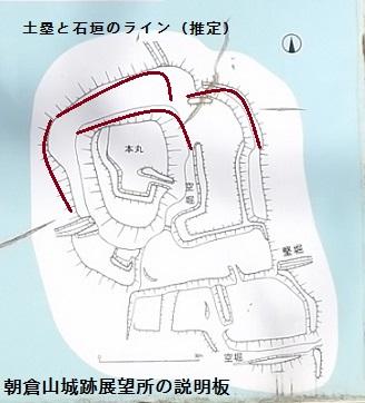 編集_朝倉山城説明板DSCF2403 - コピー