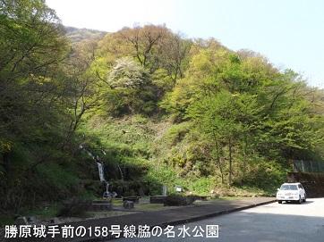 編集_DSCF2457国道158号線・第3発電所付近の公園にて