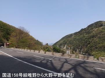 編集_DSCF2458国道158号線・第3発電所付近の公園から大野平野を望む