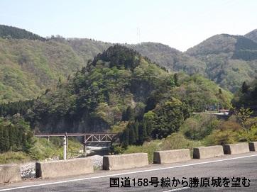 編集_DSCF2460国道158号線・第3発電所付近の公園から勝原城を望む3