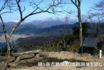 編集_編集_賤ヶ岳