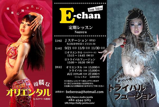 100Echan2014.jpg