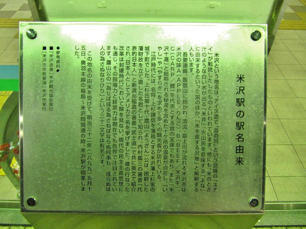 米沢駅駅舎とその周辺 (3)