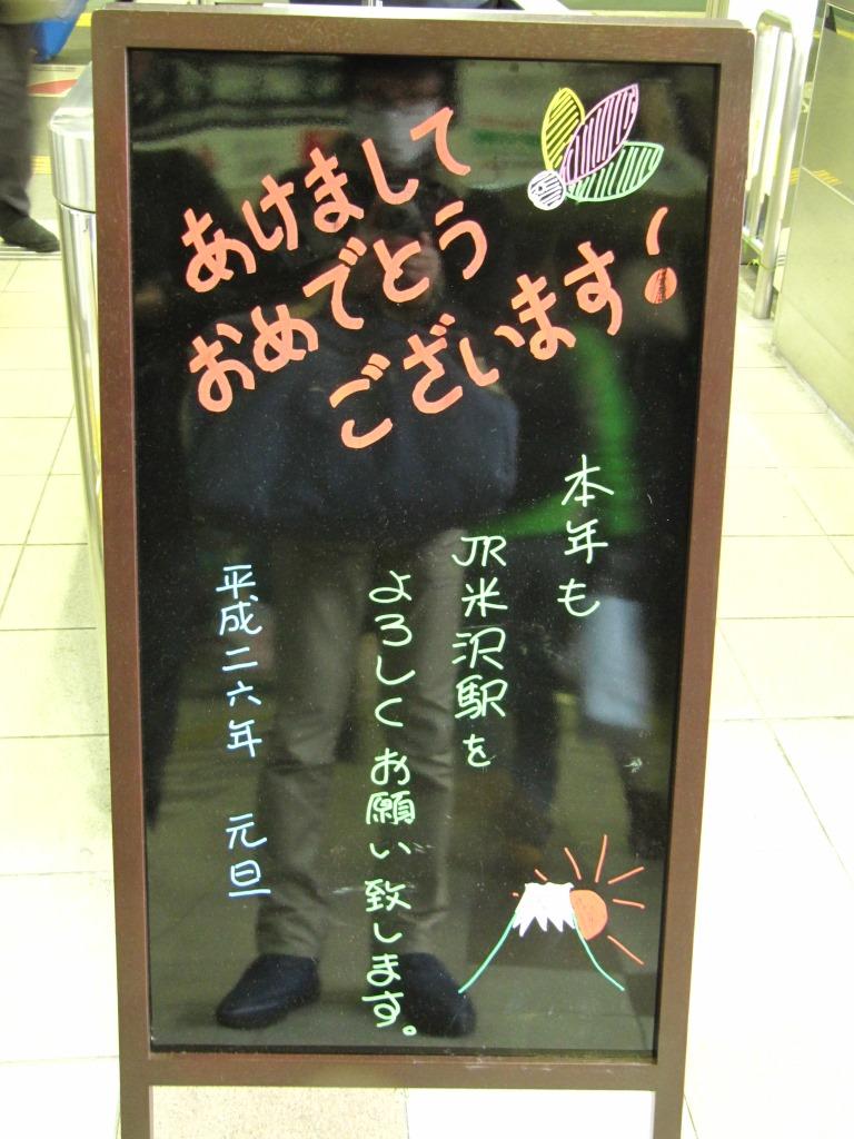 米沢駅駅舎とその周辺 (6)