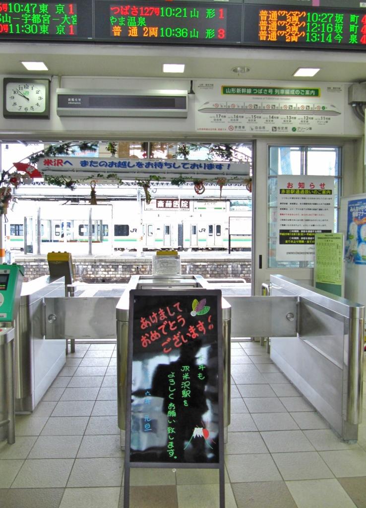 米沢駅駅舎とその周辺 (13)