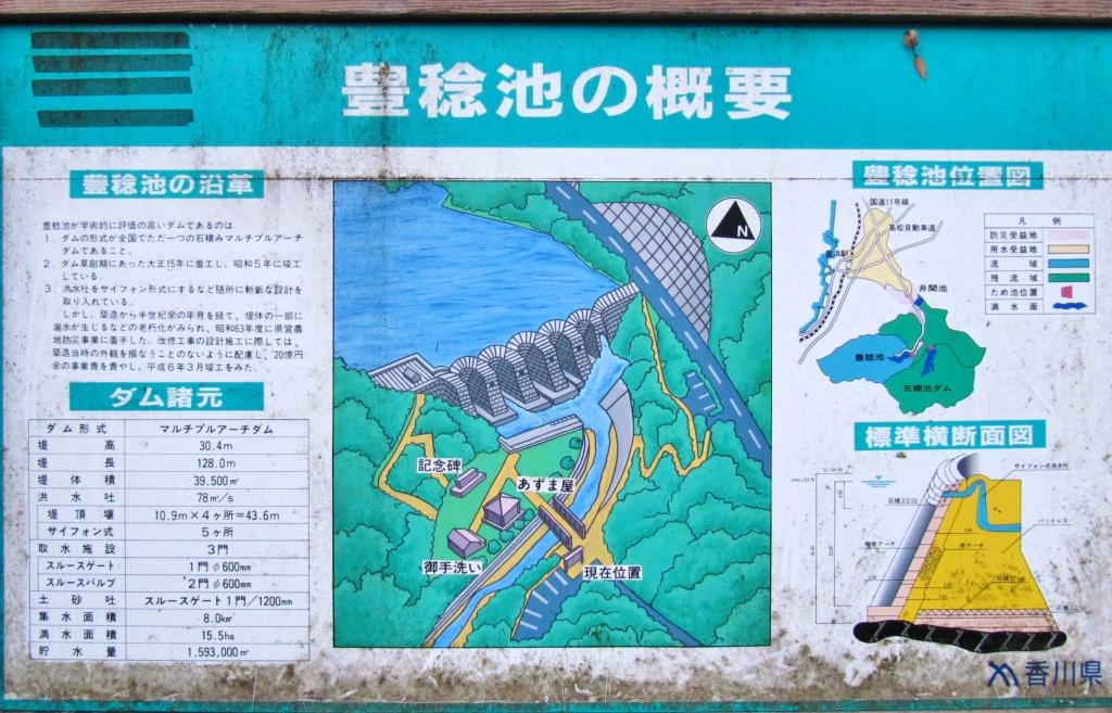 豊稔池ダム (6)