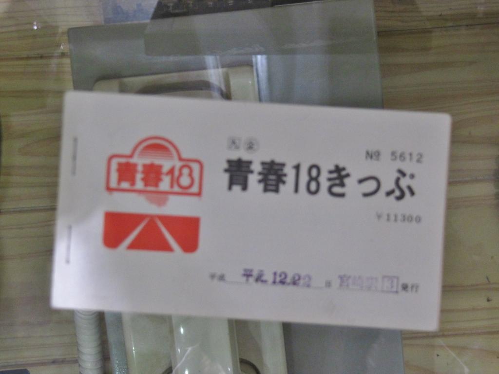 日之影温泉駅 (9)