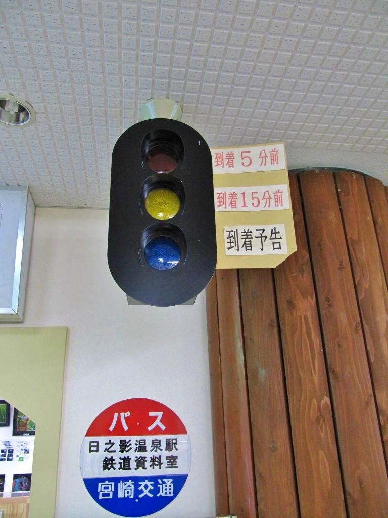 日之影温泉駅 (13)