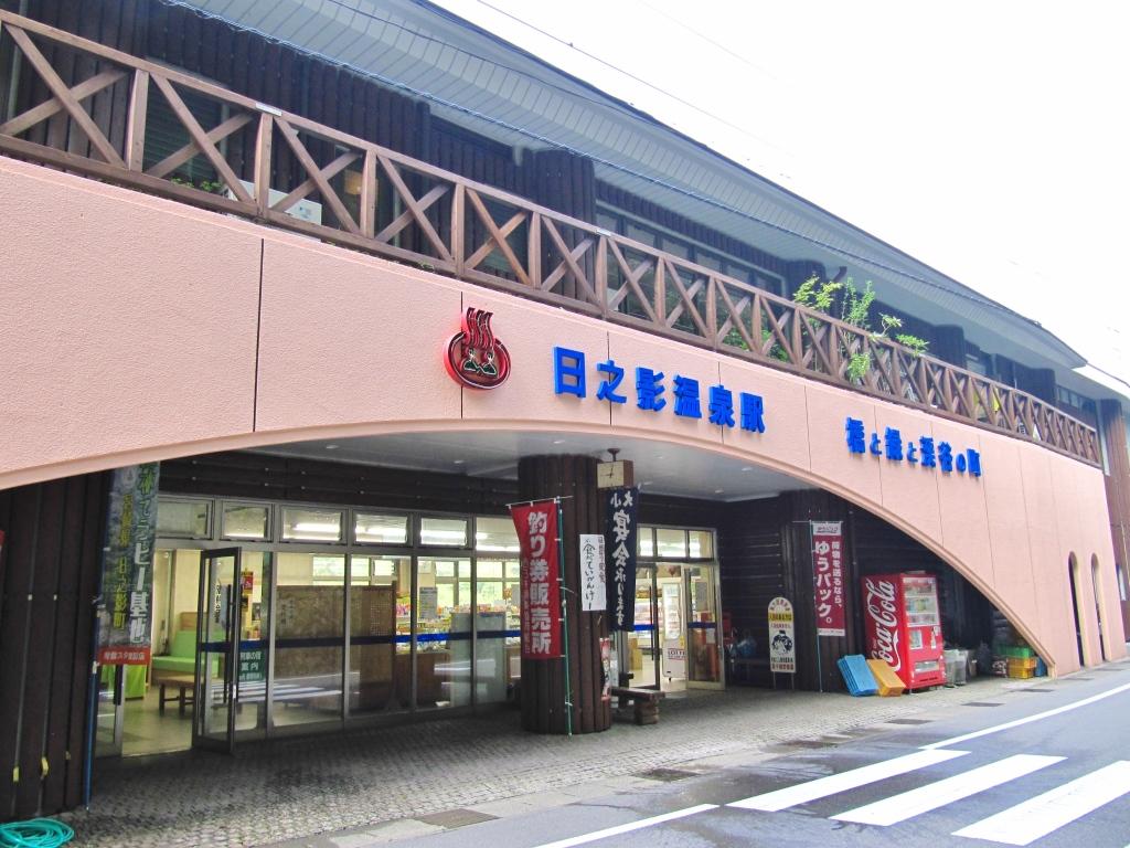 日之影温泉駅 (15)