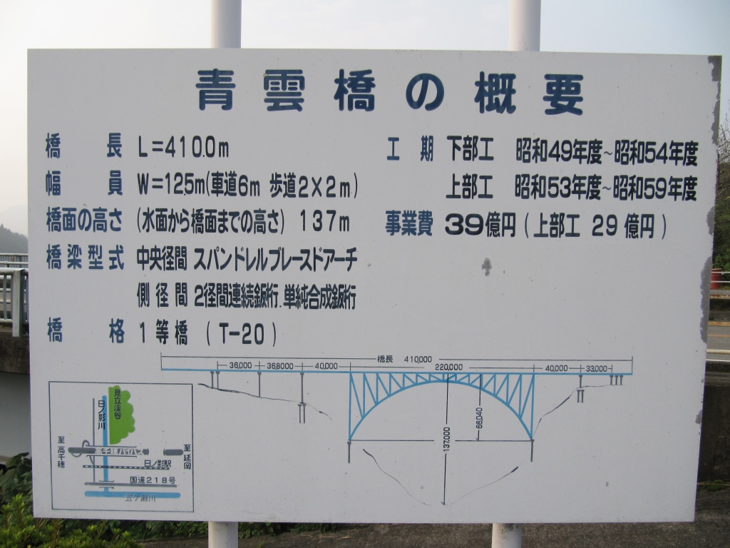 青雲橋 (1)