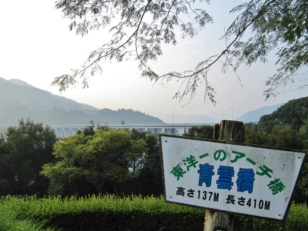 青雲橋 (9)