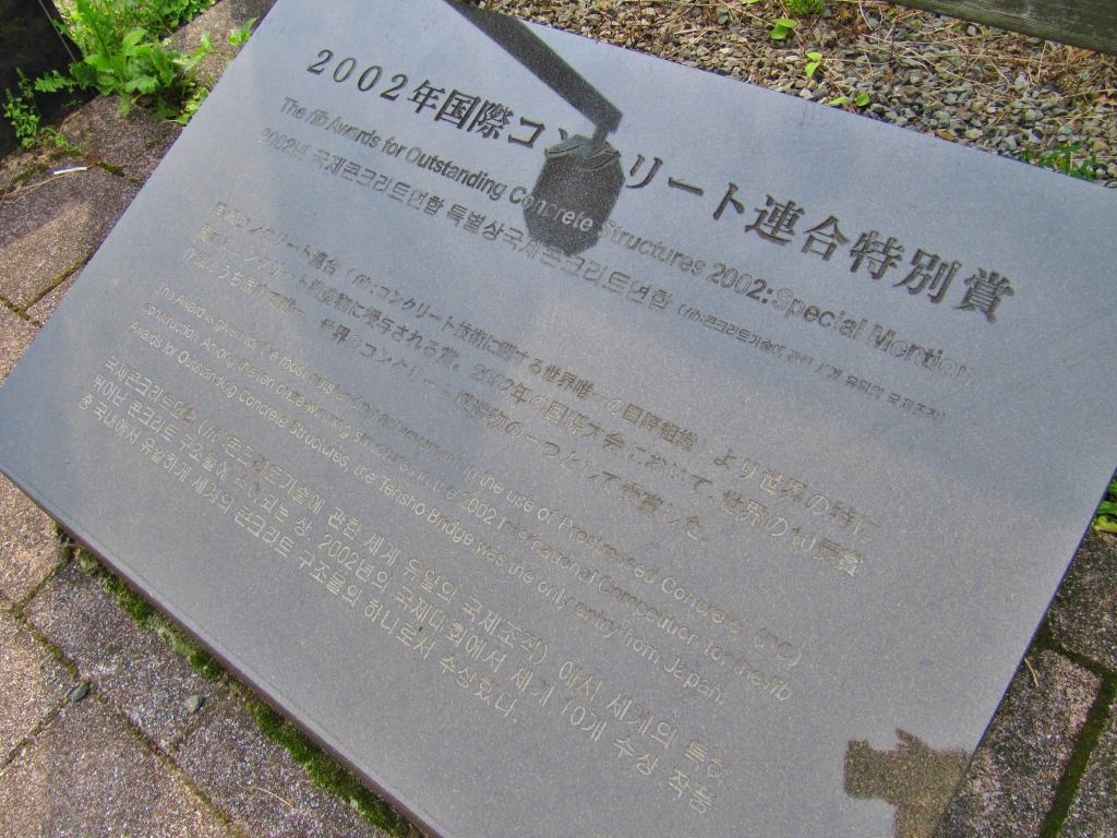 天翔大橋 (5)