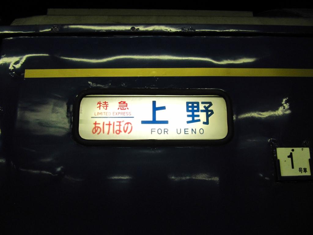 あけぼの号 (2)
