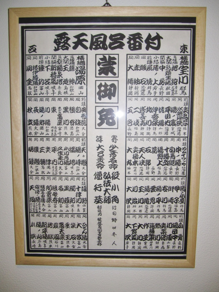 湯原温泉砂湯 (1)
