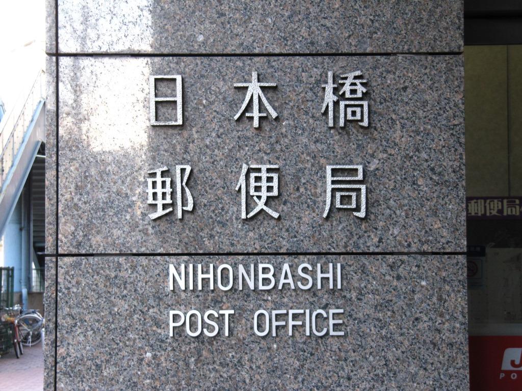 郵便発祥の地 (5)