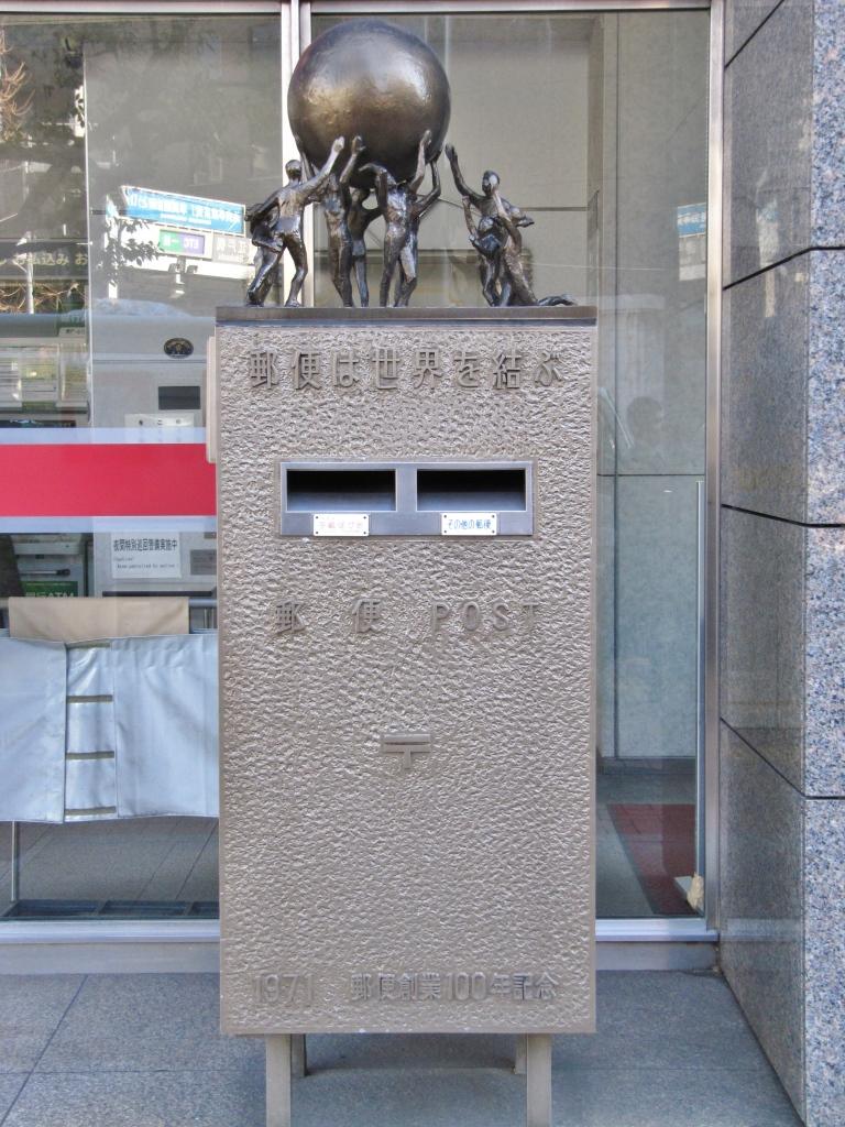 郵便発祥の地 (8)