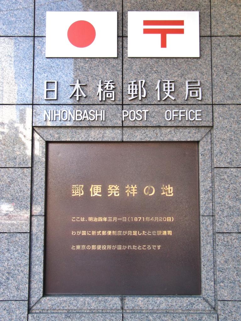 郵便発祥の地 (6)
