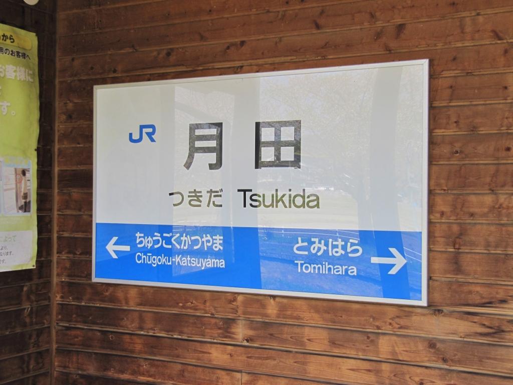 月田駅 (4)