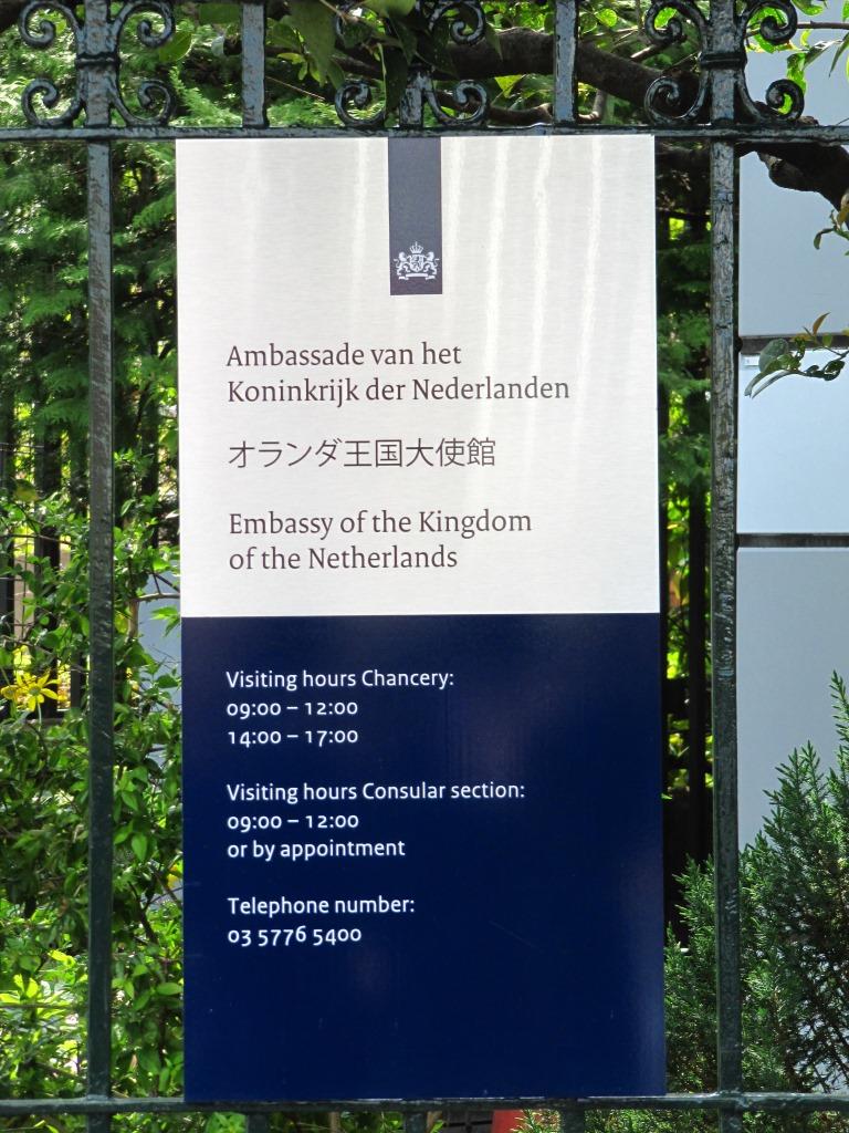 オランダ大使館 (1)