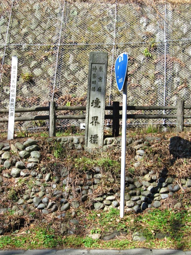 ヤビツ→宮ヶ瀬→大垂水 (5)