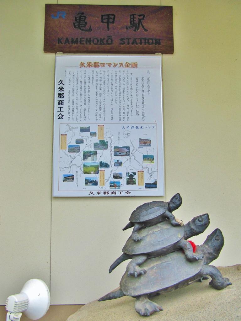 亀甲駅 (2)