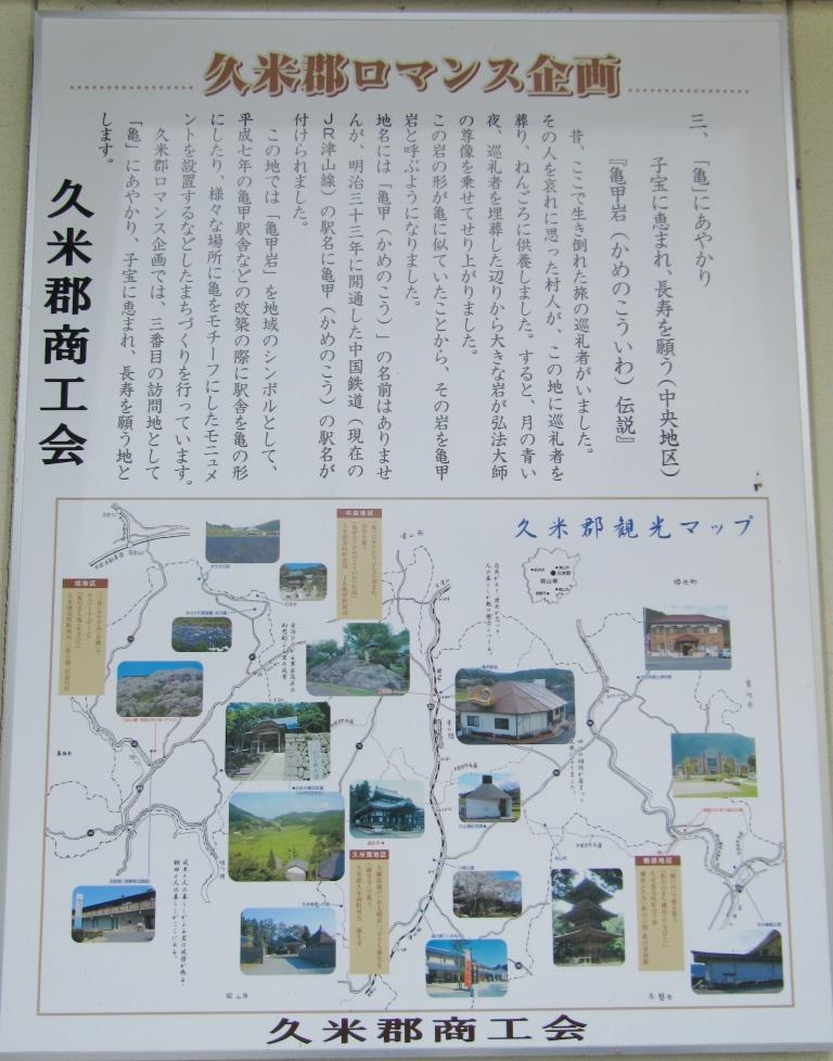 亀甲駅 (4)