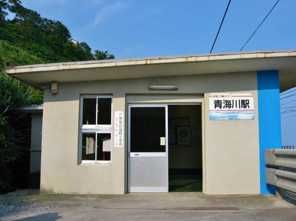 青海川駅 (8)
