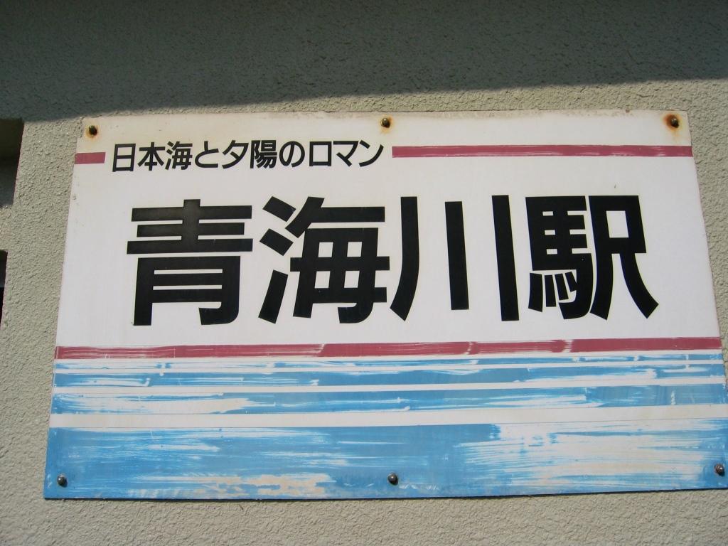 青海川駅 (9)