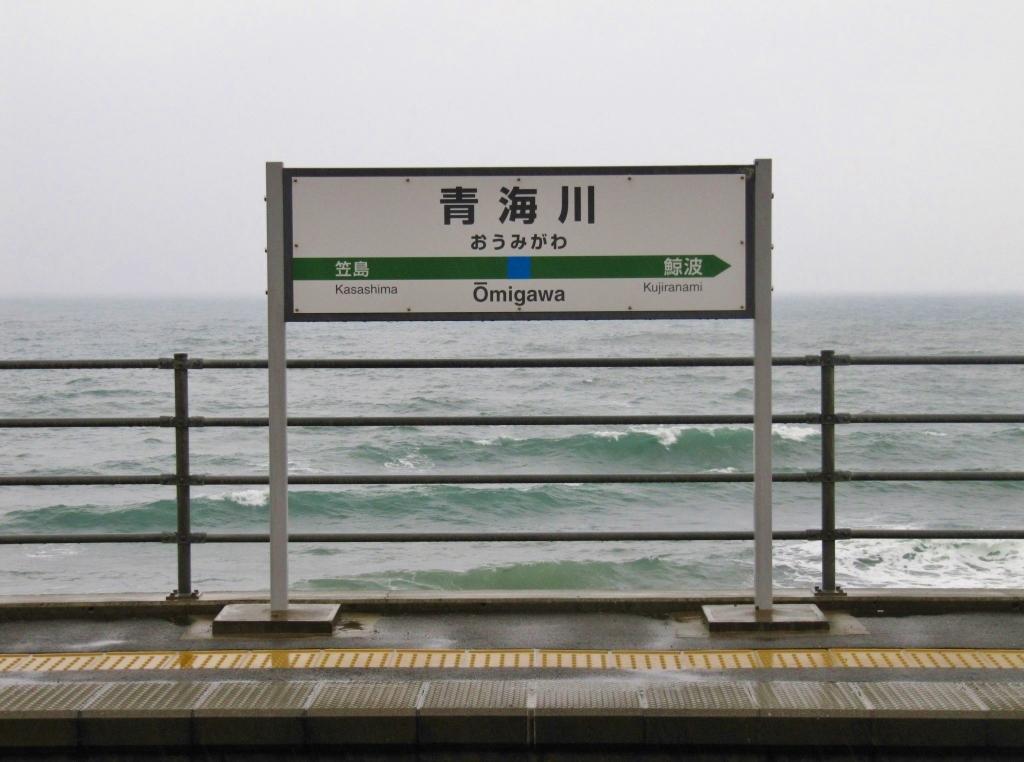 青海川駅 (29)