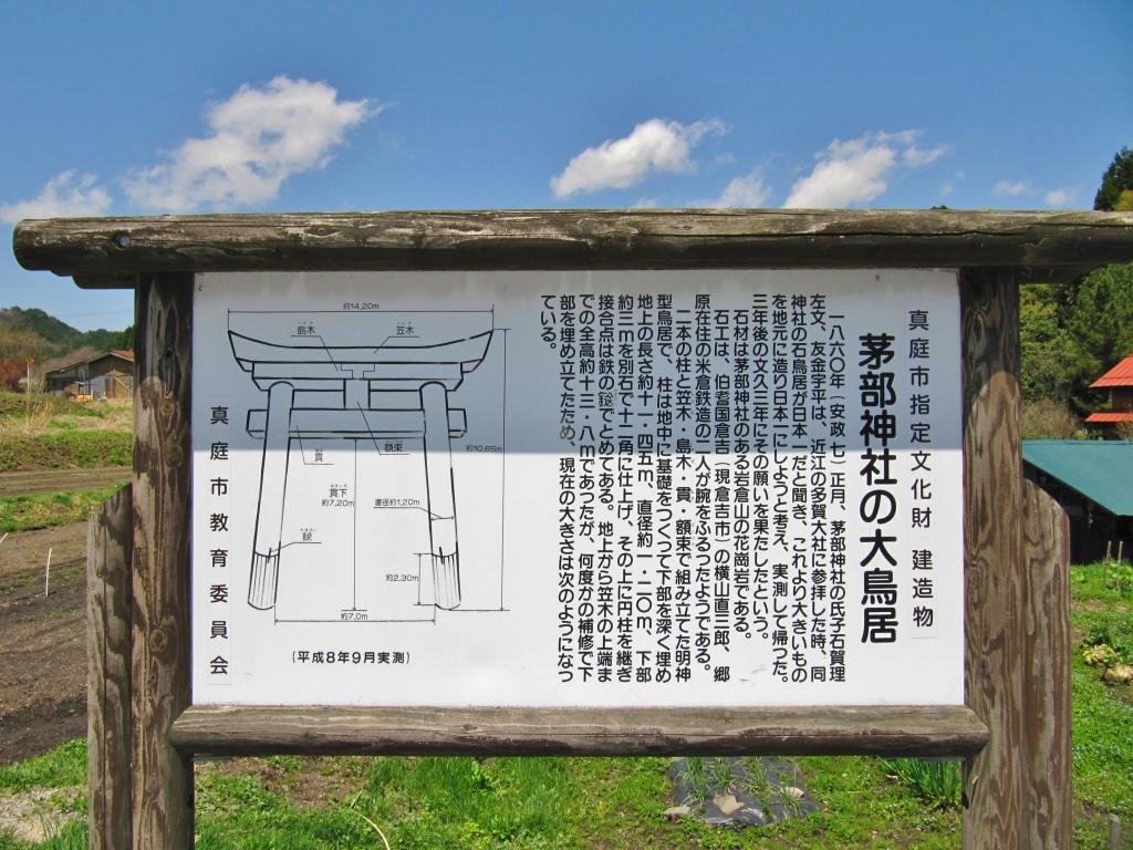 茅部神社 (2)