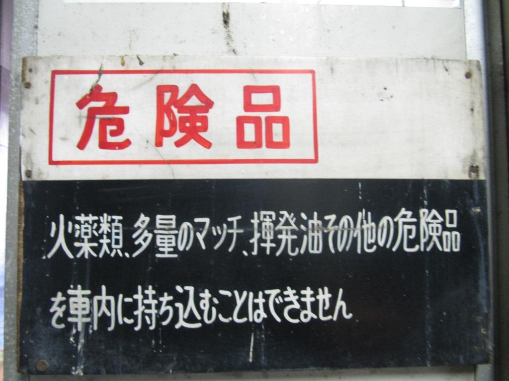 国道駅その2 (12)