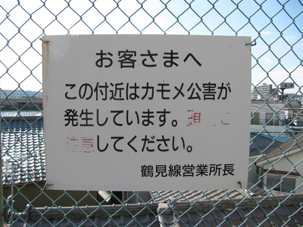 国道駅その3 (4)